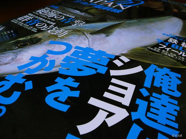 青物JAPAN